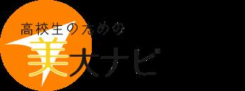 美大ナビ【高校生版】