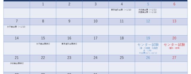 美大受験スケジュール201901